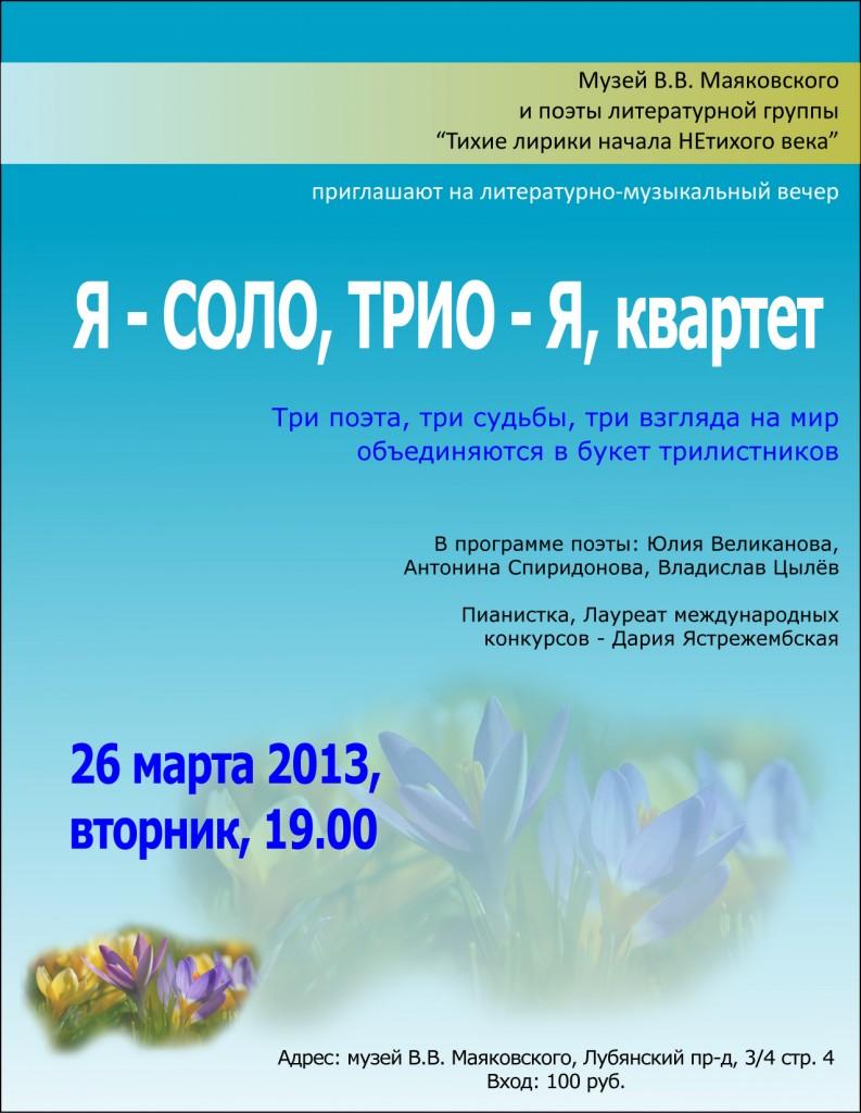 Афиша_26_марта
