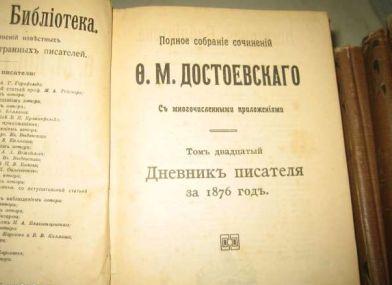 84281887_4_644x461_polnoe-sobranie-dostoevskogo-dorevolyutsionnoe-hobbi-otdyh-i-sport