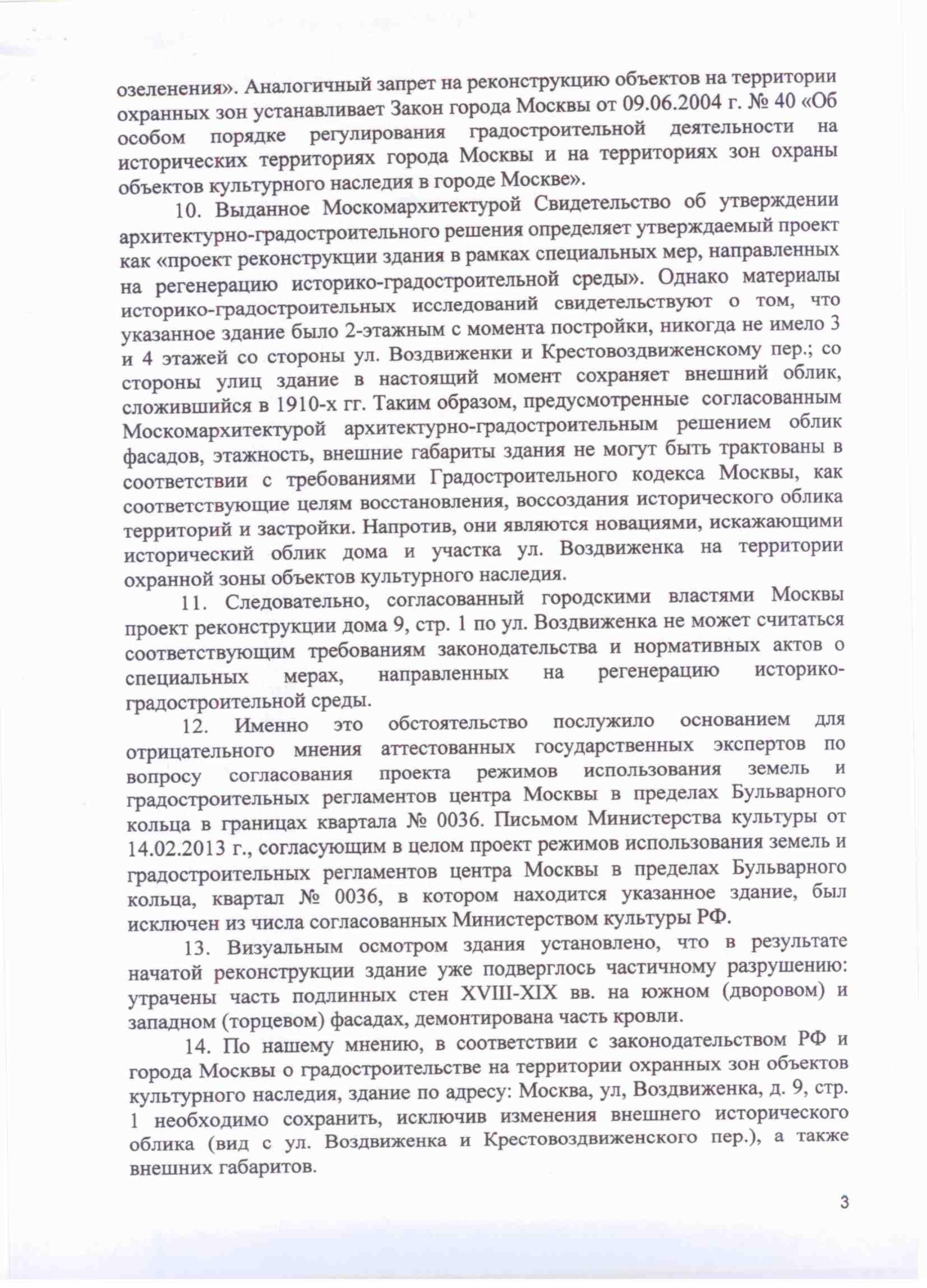 Zaklyuchenie-e`kspertov-str-3
