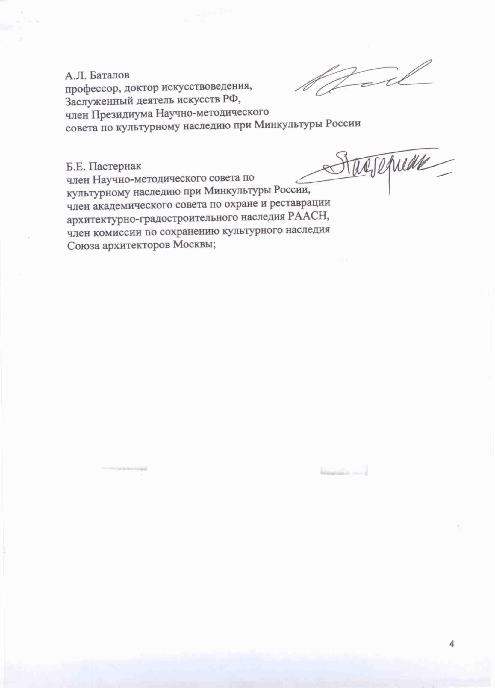 Zaklyuchenie-e`kspertov-str-4