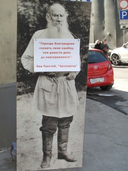 figura-Lva-Tolstogo-257x343