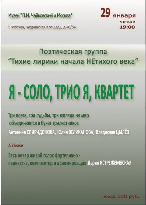 афиша трилистник_290114