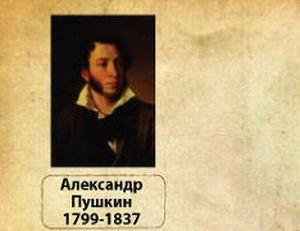 Пушкин гончарова
