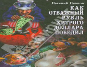 рубль обложка