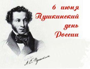 пушкинское_