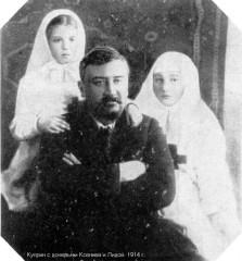 куприн с дочерьми