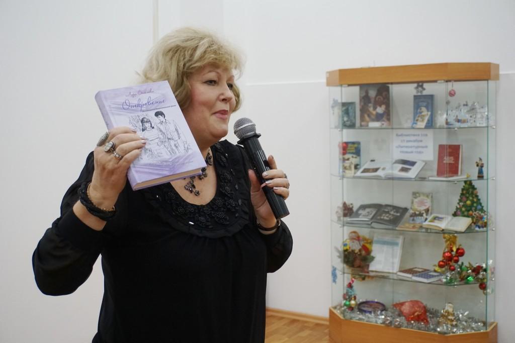Лора Веселова с книгой