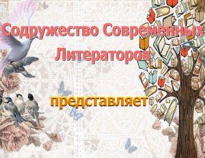Совлит представляет