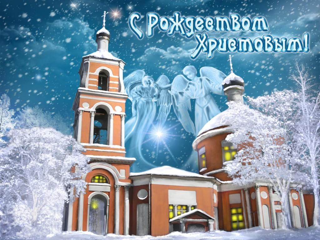 С Рождеством__