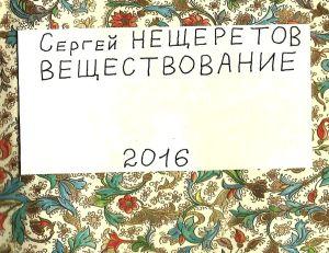 обложка книги С.Нещеретова