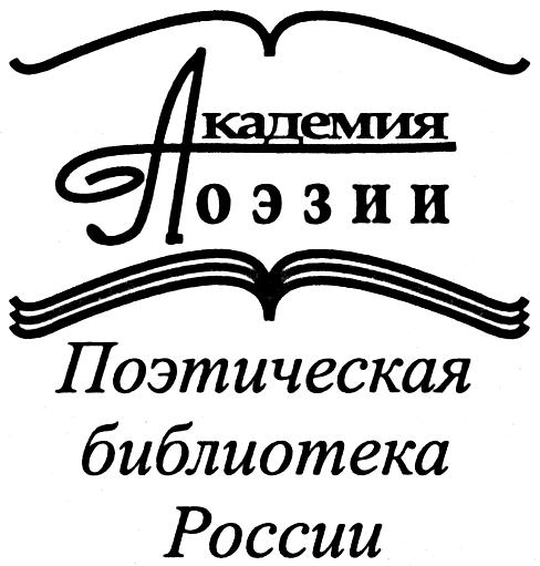 Логотип Поэтическая библиотека России 2