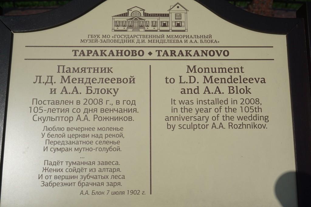 Александр Блок Тараканово