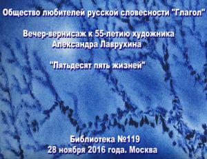 Вечер художника Александра Лаврухина