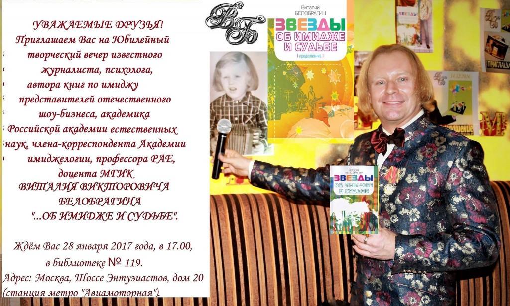 Виталий Белобрагин