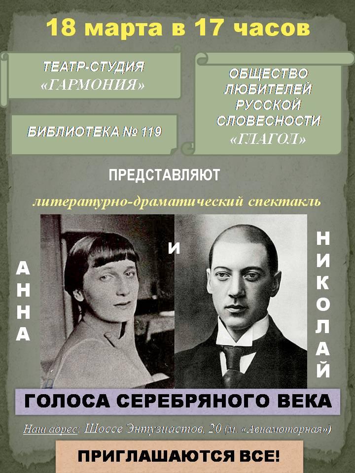 Афиша Анна и Николай