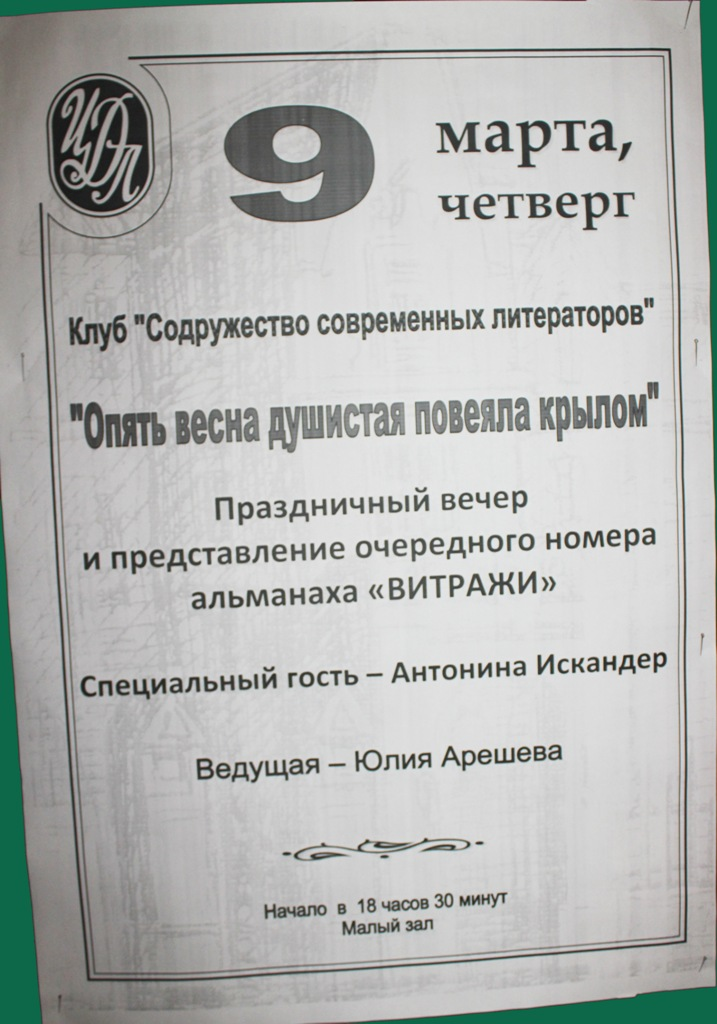 афиша ЦДЛ СОВЛИТ