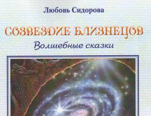 книга Л.Сидоровой