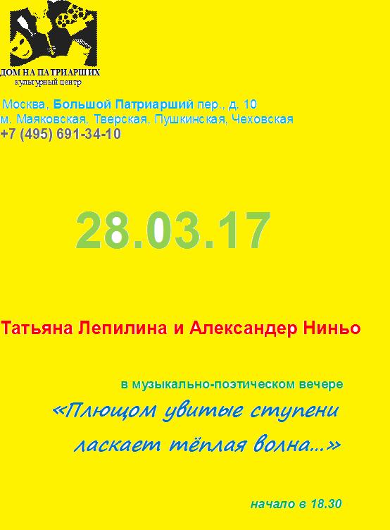 Вечер Татьяны Лепилиной
