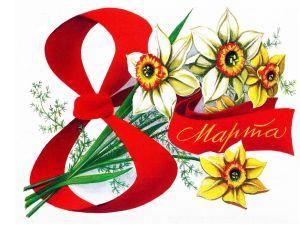 8 марта поздравление