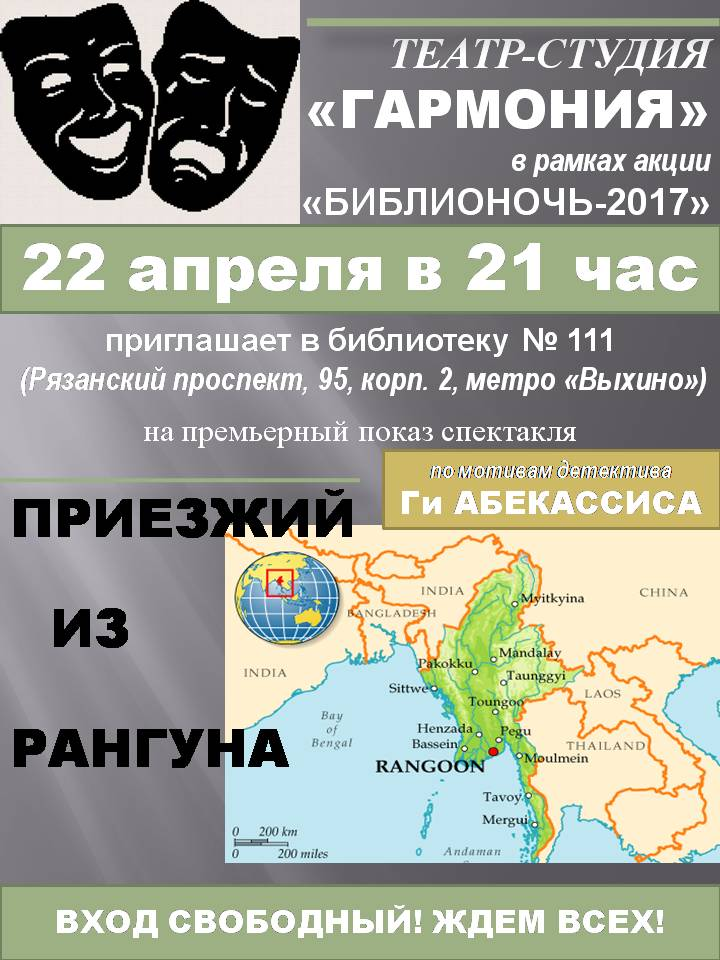 Рангун-афиша-1