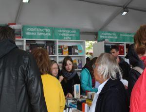 Книжный Фестиваль 2017