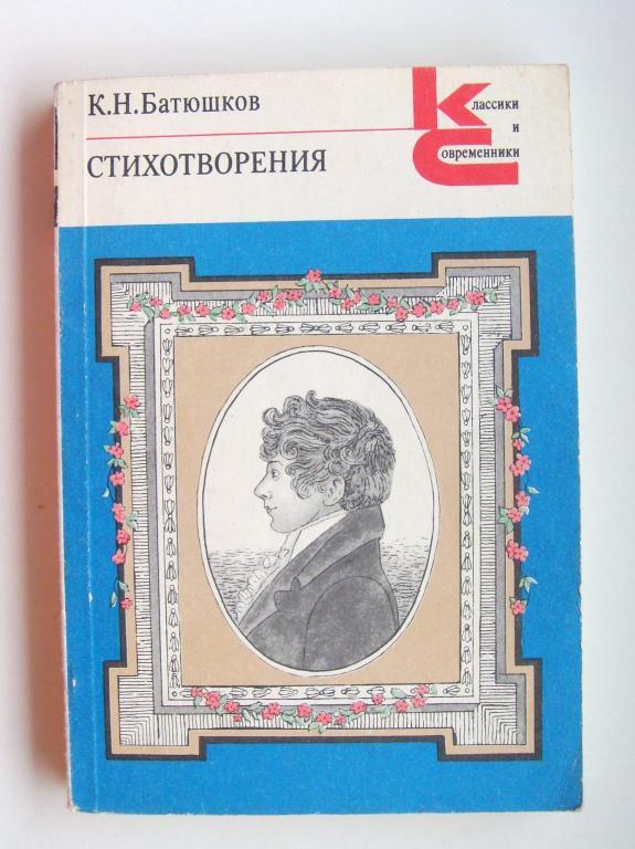 Батюшков____