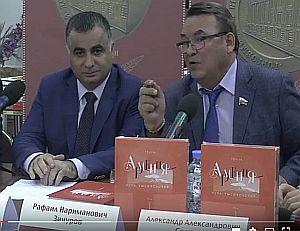 Презентация книги Р.Зинурова