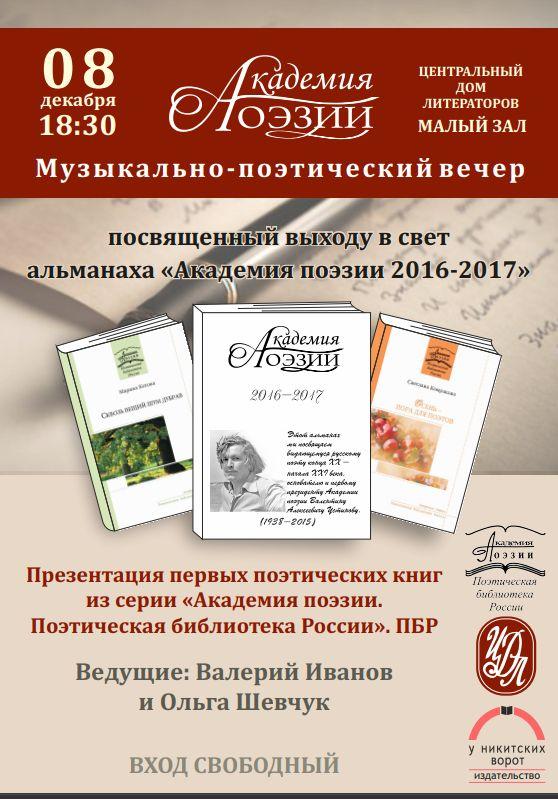 Академия Поэзии Альманах