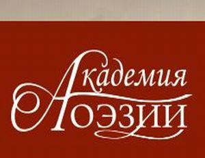Академия Поэзии