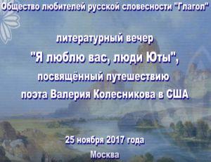 Вечер Валерия Колесникова