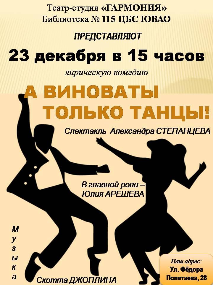 спектакль Танцы афиша
