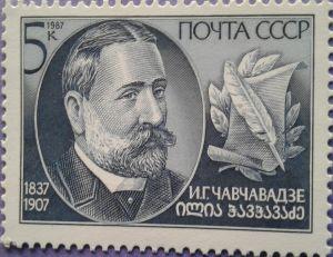 Илья Чавчавадзе