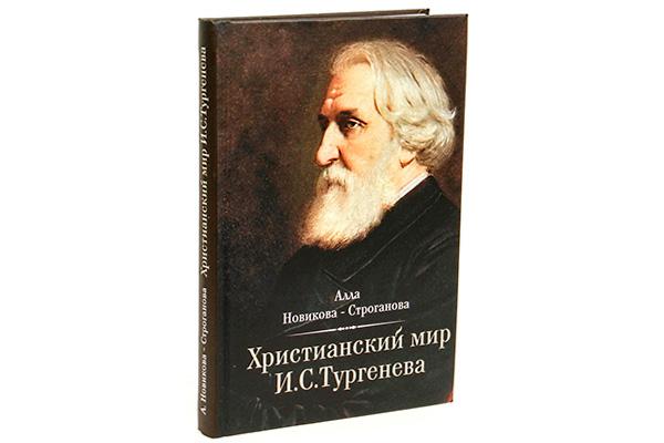 Христианский мир Тургенева. Книга
