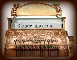 С Днём Писателя