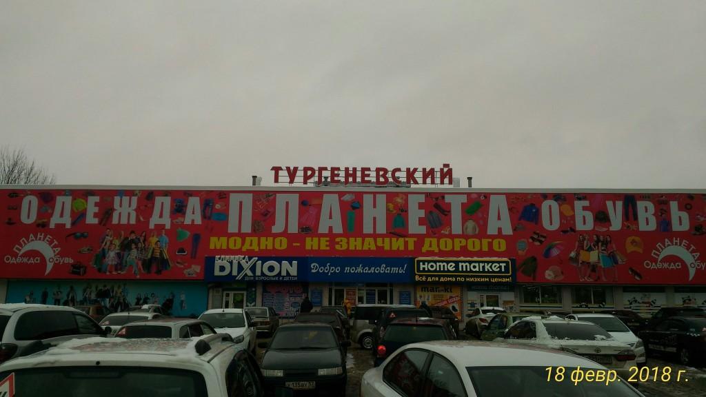 тургеневский