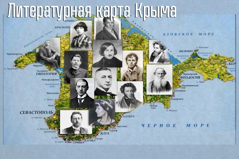 Крым литературный