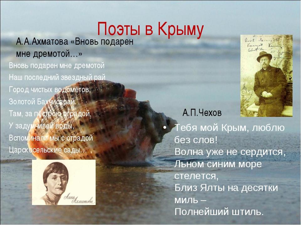 Поэты и писатели в Крыму