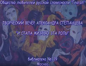 Вечер А.Степанцева
